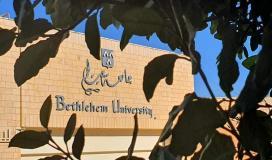 جامعة بيت لحم تقرر تأجيل الفصل الدراسي الأول 2021-2022