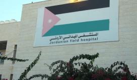 الدويك: اتفاق مبدئي لبناء مستشفى أردني جديد وسط قطاع غزة