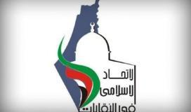 الاتحاد الإسلامي يرحب بنتائج انتخابات نقابة المهندسين بمركز القدس