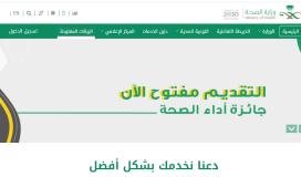 رابط فحص نتيجة الزواج عبر السجل المدني في السعودية 1443 - 2021 مع الخطوات