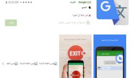 تحميل تطبيق الترجمة الأروع لجميع اللغات مثل اللغة الإنجليزية إلى العربية