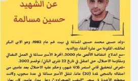 حسين مسالمة.JPG