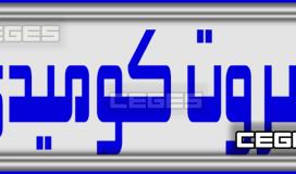 بيروت كوميدي.