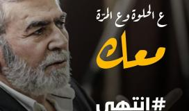 حركة الجهاد الإسلامي لن تترك أبناءها في السجون ضحايا بين أيدي العدو