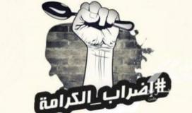 الجهاد الإسلامي بالضفة تنظم سلسلة فعاليات مساندة للأسرى هذا الأسبوع