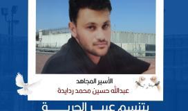 الجهاد الاسلامي تستقبل الأسير المحرر عبد الله ردايدة بعد قضائه 14 عاماً في الأسر