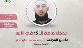 الأسير المقدسي حسام مطر يدخل عامه (15) في سجون الاحتلال
