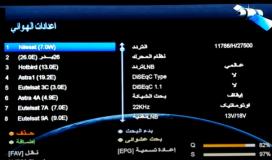 اضبط تردد قناة لنا السورية الجديد 2022 لمشاهدة جميع برامجها