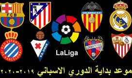 موعد مباريات الدوري الاسباني 2019 - 2020
