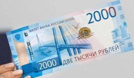 الروبل الروسي