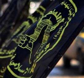 حركة الجهاد الإسلامي