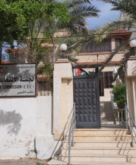 مقر لجنة الانتخابات المركزية و المجلس التشريعي بمدينة غزة بعد صدور مرسوم الانتخابات
