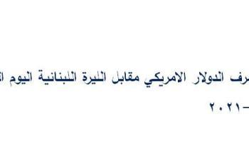 سعر صرف الدولار مقابل الليرة اللبنانية في السوق السوداء اليوم الثلاثاء 15-6-2021  لحظة بلحظة