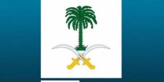 سبب وفاة الاميرة لمياء بنت هذلول بن عبد العزيز آل سعود.jpg
