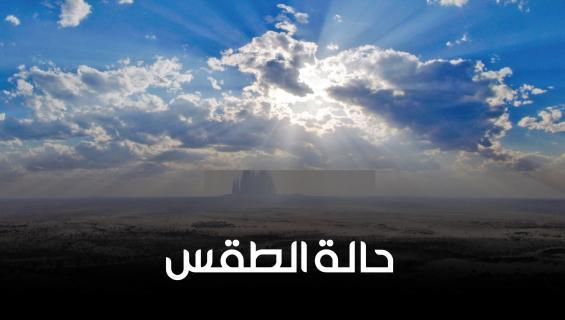 """""""""""طقس فلسطين"""".. ارتفاع في درجات الحرارة وأجواء صيفية حارة بالاغوار"""
