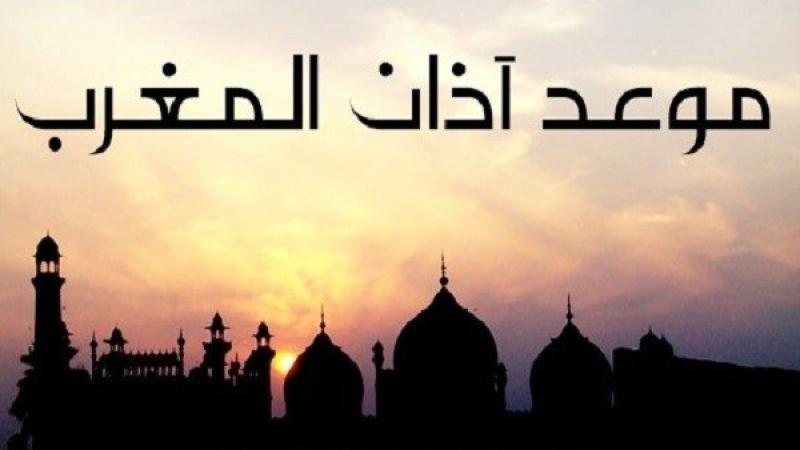 موعد اذان المغرب في جدة