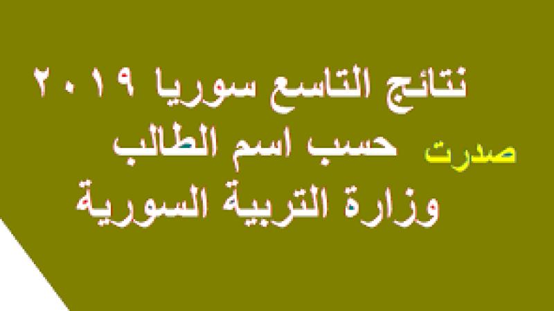 الاسم حسب في البكالوريا 2020 نتائج سوريا نتائج البكالوريا